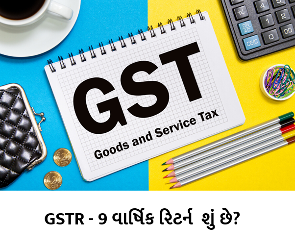 GSTR - 9 વાર્ષિક રિટર્ન શું છે?- Zybra - GST Accounting Software for Small & Medium Business